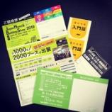 『『ジャパンホームショーにご招待します!!』』の画像