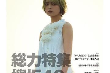 【画像】 最新の平手友梨奈さん、金髪が可愛すぎと話題にwwwwww