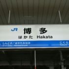 『5/23 博多南線で「500 TYPE EVA」に乗車!』の画像