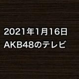 2021年1月16日のAKB48関連のテレビ