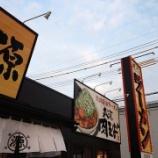 『「丸源ラーメン 仙台卸町店」 アクセスと営業時間・ランチメニュー』の画像