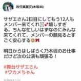 『【乃木坂46】大人気w 秋元真夏 舞台『サザエさん』もう12人もメンバーが観に来ているも模様wwwwww』の画像