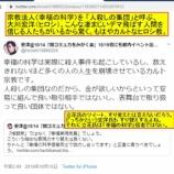 『宗教法人〈幸福の科学〉を 「人殺しの集団」と呼ぶ 大川宏洋氏』の画像