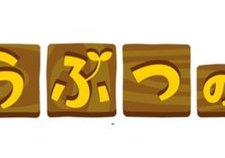 【どうぶつの森スマホアプリ】スマホ版『どうぶつの森』について最新情報キタ━━ヽ(゚ω゚)ノ━━!!