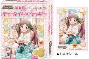 【グリマス】ミリオンライブ!ティータイムクッキーが9月4日に発売!