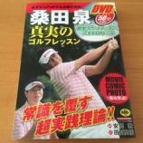 『「桑田泉 真実のゴルフレッスン」を読む!』の画像