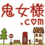 鬼女様.com