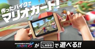 『マリオカート8 デラックス』、『Nintendo Labo』 の「バイクToy-Con」に対応へ!
