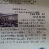 『9月1日、2日の大阪でのはんだ付け講習会&はんだ付け検定』の画像