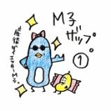『💪M子ザップ①💪』の画像