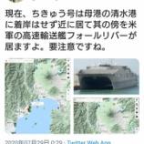 『2020.7.31 Miho Wtnb氏特集 -今朝の地震速報だけ先に出ちゃったフェイント、震度大きいとこが相模湾辺りだったので、首都圏から、最近特にニュースで恐怖煽ってる富士山噴火も要注意かと❗』の画像