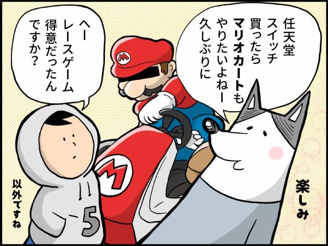 『任天堂SWITCHとマリオカート8デラックスが欲しい』の画像