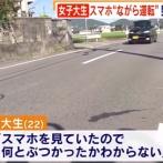 【悲報】女子大生「LINEしながら運転してたら何かとぶつかっちゃった」→男性死亡