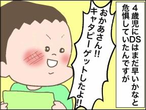 【4コマ漫画】子どもにゲームは何歳から?