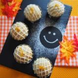 『秋の特別レッスン、紅茶とオレンジのパンのアイシング』の画像