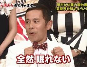 岡村隆史の理想の結婚相手wwwww