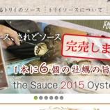 『人気過ぎでしょ!究極のトリイソース「the sauce 2015」を買いに行ったら既に完売していた件...!』の画像