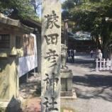 『【三重】猿田彦神社の御朱印』の画像