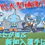 『【J3】YS横浜 Jリーグ 54番目のマスコットが誕生‼ 最終候補作品を4作品から一般投票にて採用‼』の画像