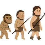 『【衝撃】600万年前人間「猿やめます」280万年前「道具を使います」30万年前「言葉を使います」』の画像