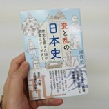 『はまっている本【1610日目】』の画像