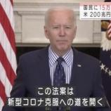 『【マジかよ】日本人さん、米国民15万円支給ニュースで菅内閣にブチギレ!「なんなんだこの差は」「アメリカ大統領を見習え」』の画像