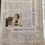 『中日新聞掲載「活躍する女性ビジネス相談員」/地域活性化をしたいなら「ビジネス相談員」に!!』の画像