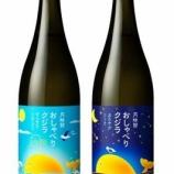 『【新商品】絵本の表紙のようなラベルの手軽な日本酒「おしゃべりクジラ」2品発売』の画像