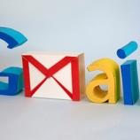 『Gmailのアドレスを手っ取り早く増やす方法』の画像