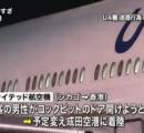 乗客がコックピット開けようと…予定変え空港に着陸
