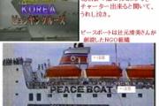 【北朝鮮水爆】朝鮮総連「お答えできることない」 民団関係者は憤り