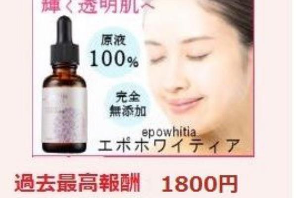 ホワイティ ア 980 円 エポ