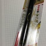 『話題の筆ペン 、ぺんてる筆「金の穂」買ってみた。』の画像