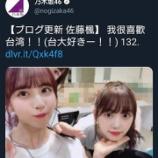 『【乃木坂46】佐藤楓のブログタイトル『台湾国民党大好き!!』現地のメディアでも報道される・・・』の画像