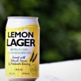 『【飲んでみた】レモネードな発泡酒、升喜「レモンラガー」』の画像