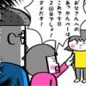 次女(7)の反抗期〜俺の死角でいつしてたん?〜
