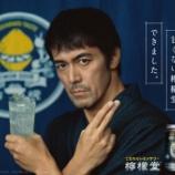 『発売前に「檸檬堂カミソリレモン」が飲めるキャンペーン、本日からスタート!』の画像