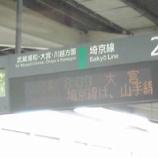 『埼京線が上下線とも遅れています』の画像