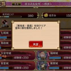 『【攻略】摂津初挑戦なんだけど何に気をつければいい?ドロップうまい?』の画像