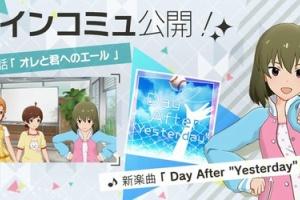 """【ミリシタ】メインコミュ第84話公開!永吉昴の『Day After """"Yesterday""""』が実装!"""