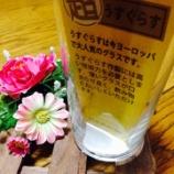 『100円ショップオススメ商品『超うすぐらす』でビールを飲むとめちゃくちゃうまい』の画像