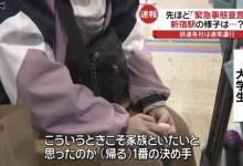 バスタ新宿から高速バスで東京脱出する人が続出「こういうときこそ家族といたい」