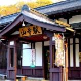 『JAL×はんつ遠藤コラボ企画【山形編2】1日め・蕎麦(美登屋)』の画像
