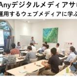 『【浜松】第4回Anyデジタルメディアサロンが12/6(金)に開催!企業が運用するウェブメディアから情報発信の極意を学ぼう!』の画像