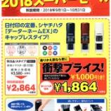 『シヤチハタ印セール②』の画像