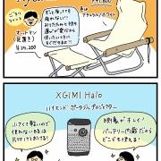 6万円の椅子と7万円のプロジェクター詳細について!