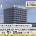 警戒区域に大人数で集まる、神戸山口組『熊本組』傘下『藤健興業』幹部ら11人逮捕、組長ら2人指名手配