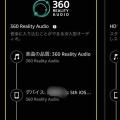 Amazon Musicがいきなり空間オーディオに対応