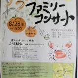 『8月28日日曜日にピッツァリア・オオサキで戸田市在住の音楽家によるファミリーコンサートがあります』の画像
