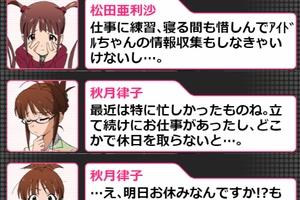 【グリマス】イベント「女子力UP!エンジョイホリデー♪」ショートストーリーまとめ1